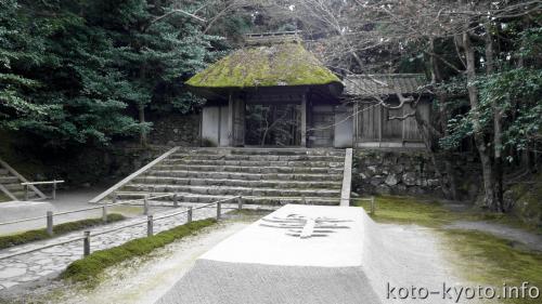 「壽」と描かれている白砂壇
